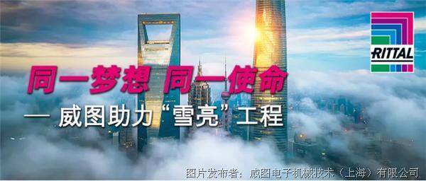 """同一夢想 共同使命——威圖助力""""雪亮工程"""""""