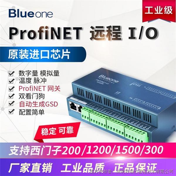 Profinet RTU控制网关