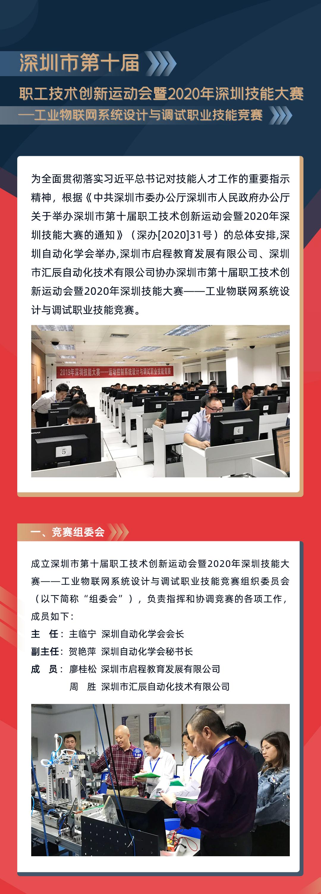工业物联网系统设计与调试职业技能竞赛 滚烫报名中