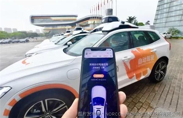 华北工控   滴滴无人驾驶服务上线,AI助力智能交通进程加速前进