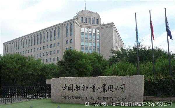 虹润大量产品成功应用于中国船舶重工集团并获好评