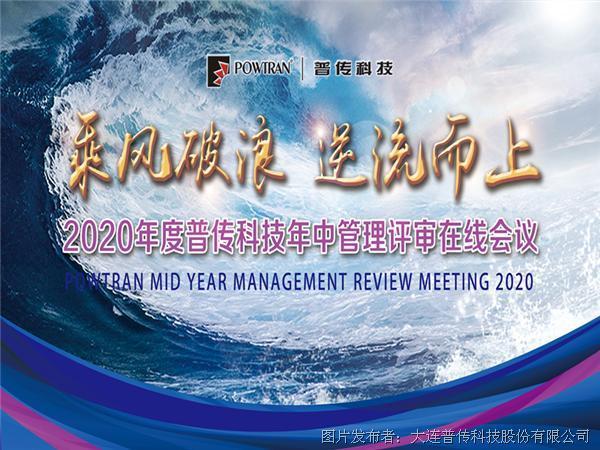 乘风破浪 逆流而上—2020普传科技年中管理评审会议在线顺利召开