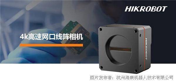 """""""芯""""4K高速網口線陣相機,一鍵解鎖更靈活的檢測應用!"""