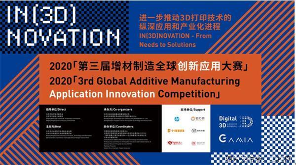 「2020第三届增材制造全球创新应用大赛」再聚最实力!