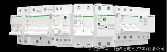 安全可靠 施耐德电气推出全新C9 低压终端配电产品