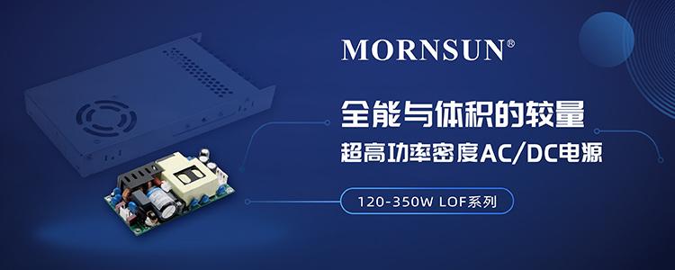 全能与体积的较量:超高功率密度AC/DC电源 - 120-350W LOF系列