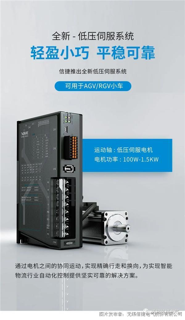 輕盈小巧 平穩可靠 | 全新低壓伺服系統