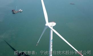 菲仕助力國內首臺10MW風力發電機組