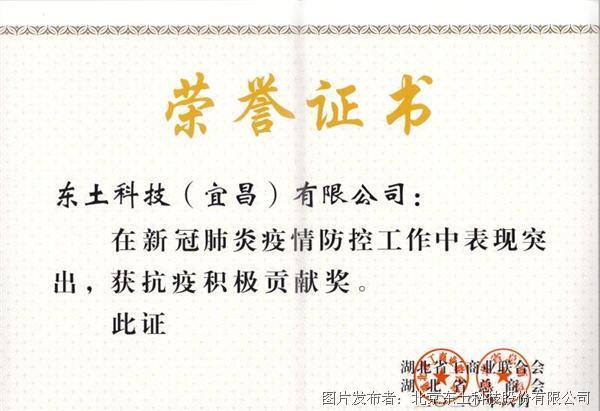 """東土宜昌獲湖北省工商聯合會頒發的""""抗疫積極貢獻獎"""""""