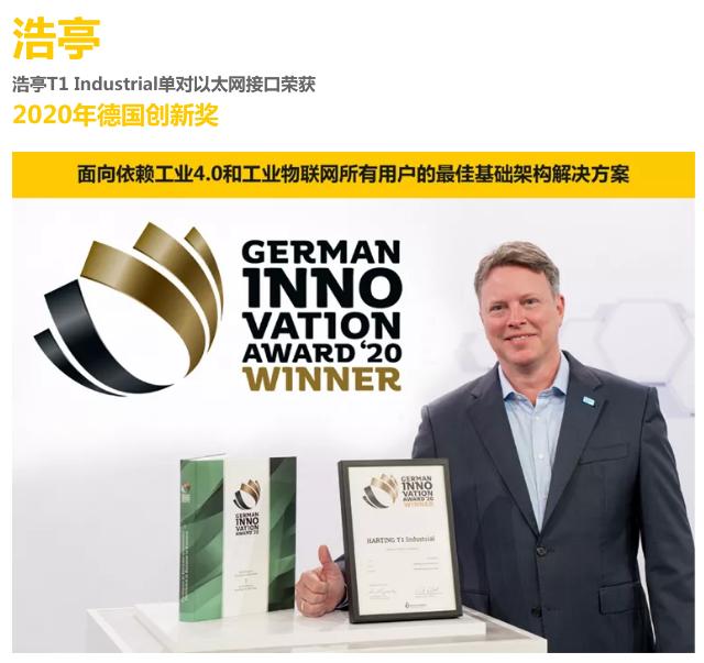 浩亭T1 Industrial單對以太網接口榮獲2020年德國創新獎