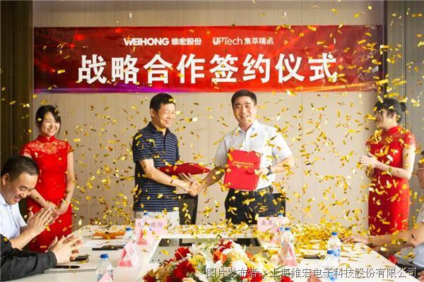 维宏股份与集萃精凯合资成立新公司,共推超精密加工领域国产升级
