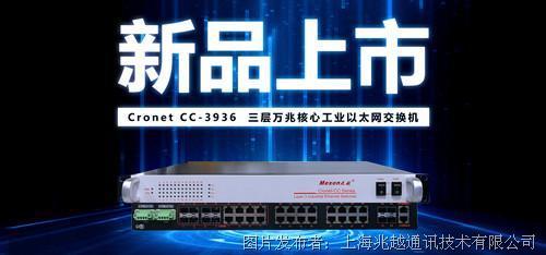【新品來襲】Cronet CC-3936三層萬兆核心交換機重磅登場