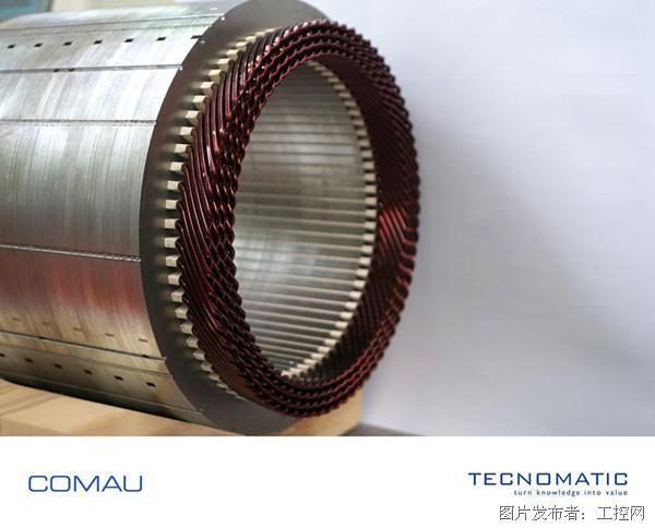 柯马和 TECNOMATIC 联手打造领先的电驱装配技术