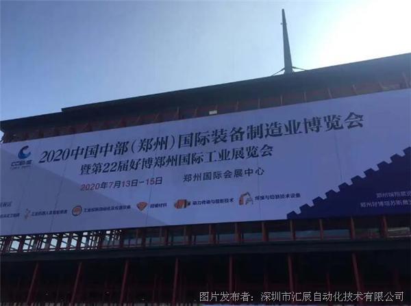 """【汇辰动态】汇辰自动化携手合作伙伴参加""""2020中国中部国际装备制造业博览会"""""""