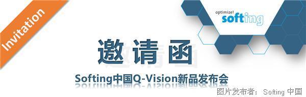 Softing Q-Vision新品发布会