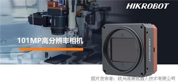 海康机器人101MP高分辨相机,亿级像素横扫缺陷