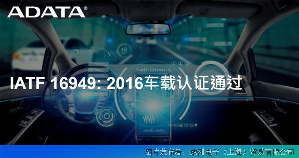 威刚通过车载认证IATF 16949: 2016 积极进军车用市场