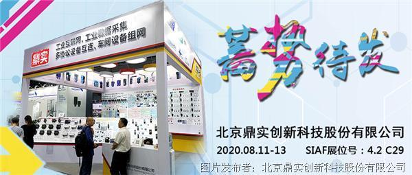北京鼎实与您相约广州国际工业自动化技术及装备展览会
