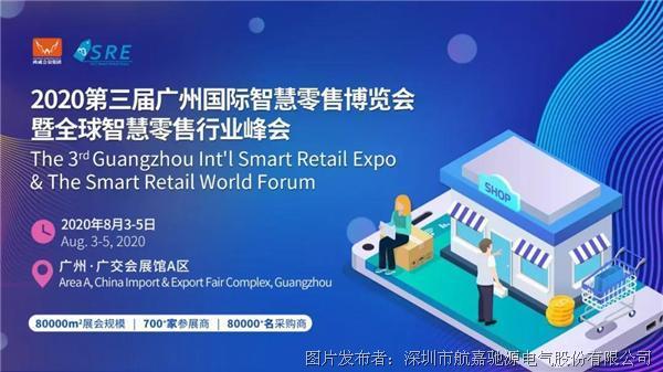 航嘉精彩亮相2020广州国际智慧零售展