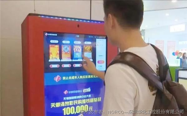 华北工控 | 嵌入式计算机在彩票自助终端机中的应用