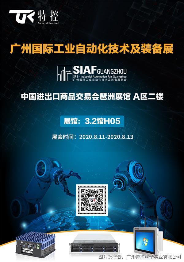 展会预告 | 特控与您相约广州国际工业自动化技术及装备展