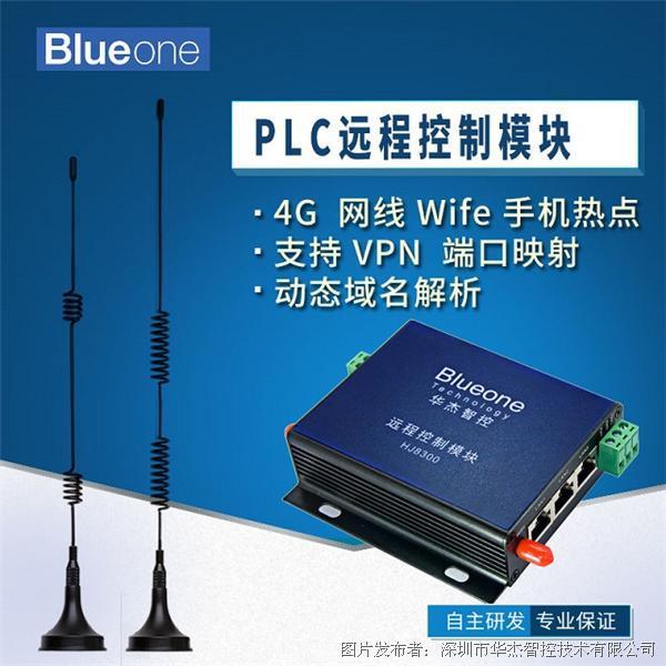 华杰智控解决方案助力轻松实现PLC远程桌面操作