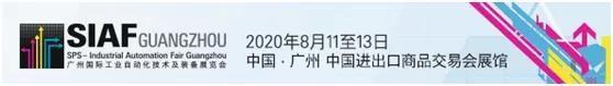 """下周二,CC-Link協會邀您 """"打卡"""" 廣州SIAF展"""