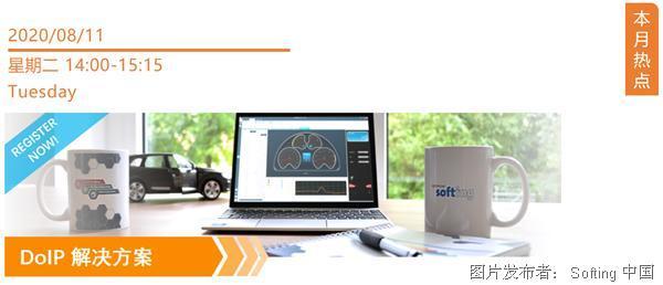 Softing线上研讨会 | DoIP解决方案