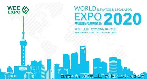 施迈赛邀您参加WEE EXPO 2020!