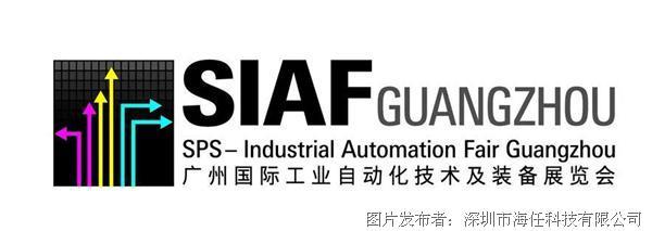 深圳市海任科技 | 2020 SIAF广州自动化展盛况!