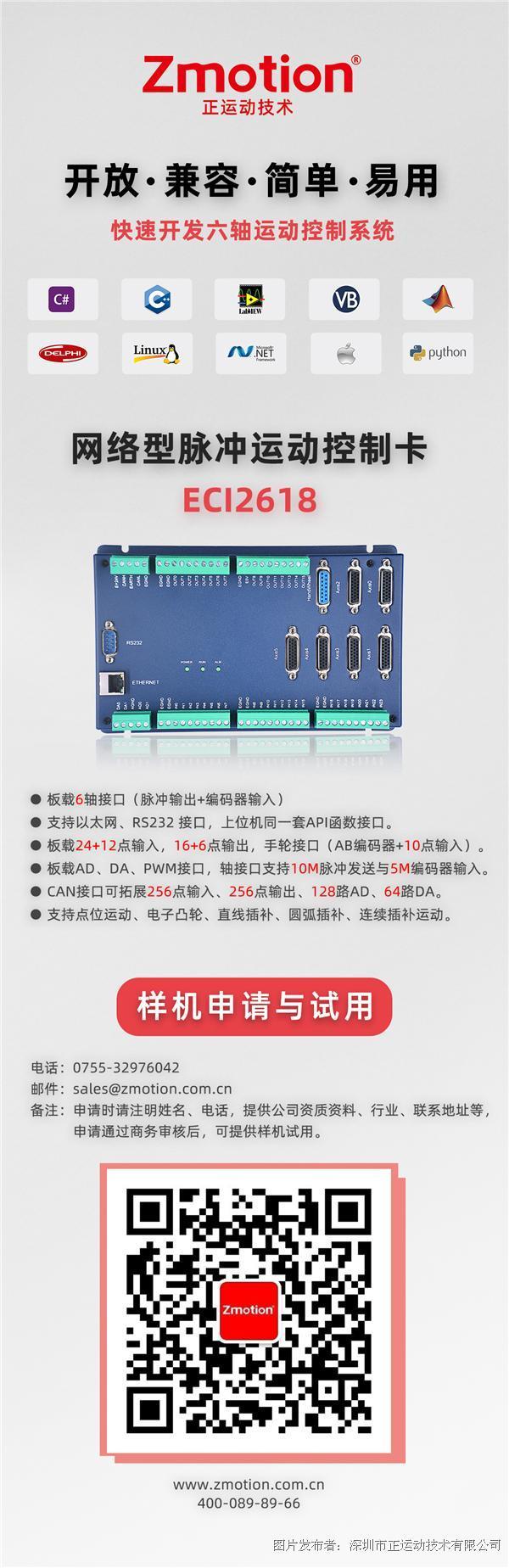 新品速遞|正運動技術4軸網絡型運動控制卡