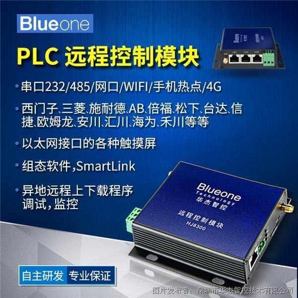 华杰智控HJ8300系列PLC远程控制模块