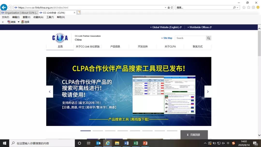 网站升级| CLPA合作伙伴产品搜索工具全新发布,离线搜索查询功能也太好用了