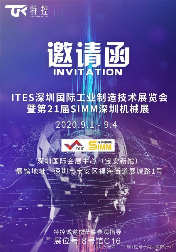 邀請函|特控邀您參加2020深圳機械展SIMM