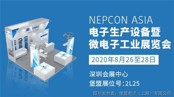 2020Nepcon 深圳电子展堡盟展会预告