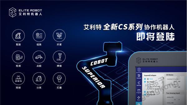 平台级协作机器人,艾利特全新CS系列正式发布