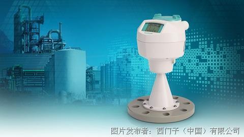 西门子推出经济型液位测量雷达天线