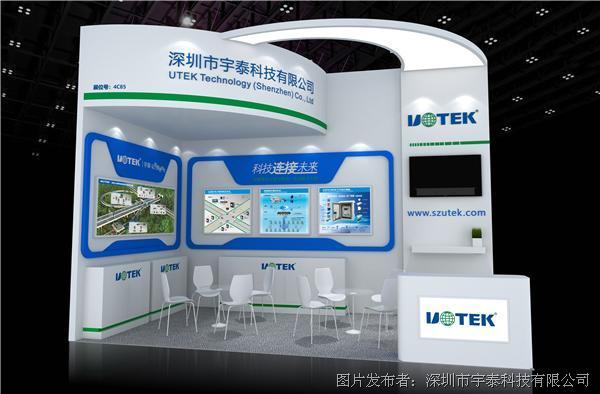 預告 深圳&上海雙展齊發,宇泰科技攜重磅產品亮相!