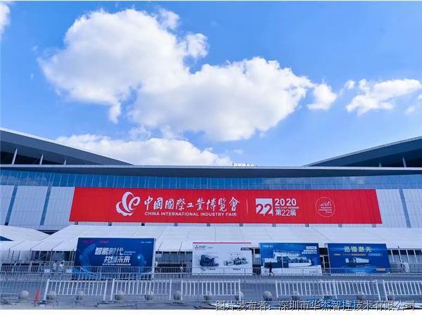 华杰智控与您相约2020第22届中国国际工业博览会