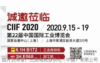 三菱電機,成就智造時代 @2020工博會