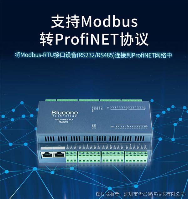 华杰智控HJ3205A Profinet IO 模块