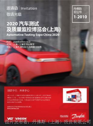 共赴2020汽车测试展,小丹在这等您来!(内含福利)