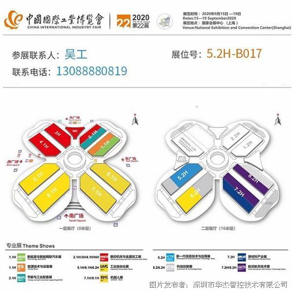 2020第22届上海中国家会展中心工业博览会之约
