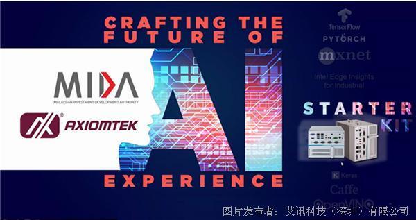 臺灣艾訊攜手馬來西亞投資發展局和英特爾 (Intel) 共同發表推廣「AI Starter Kit」