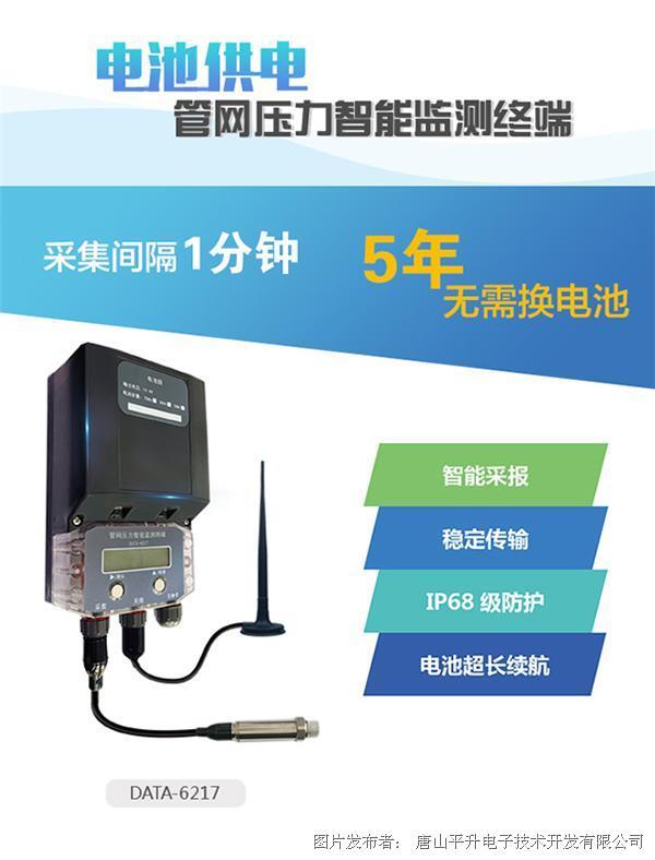 唐山平升电子:管道压力监测设备(电池续航能力是普通监测设备的5倍)