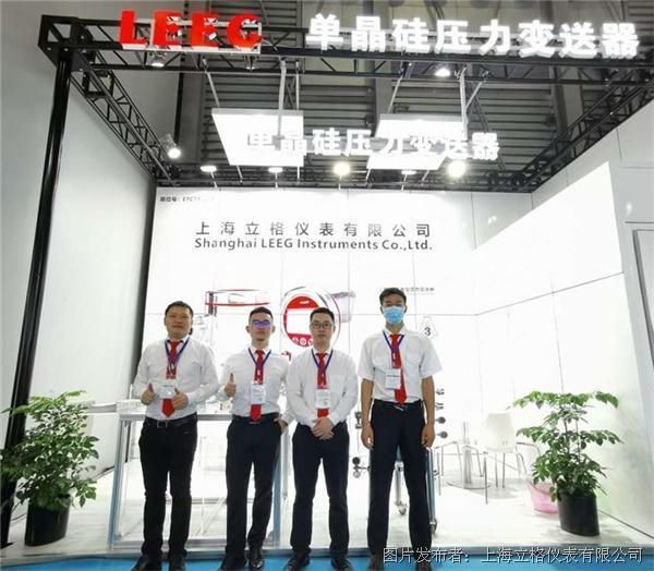 LEEG压力变送器亮相BIO CHINA 2020