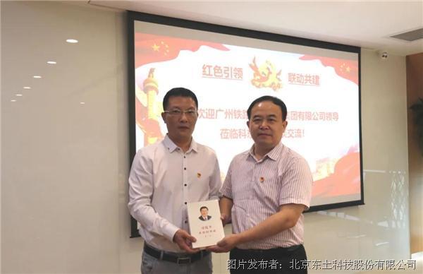 以党建开展带动业务合作,铁投公司调研科东软件
