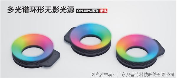 新品推荐 | 多光谱环形无影光源OPT-RIPM系列