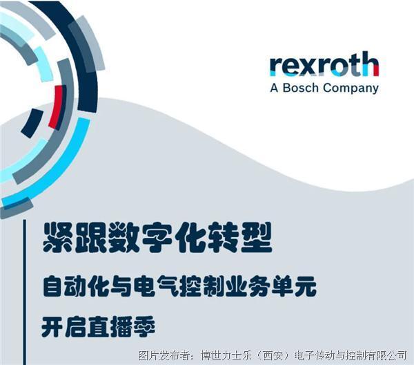 紧跟数字化转型,股票配资公司化与电气控制业务单元开启直播季