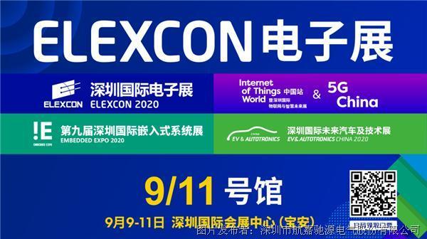 LEXCON深圳國際電子展,航嘉首秀精彩亮相!